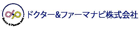 ドクター&ファーマナビ株式会社